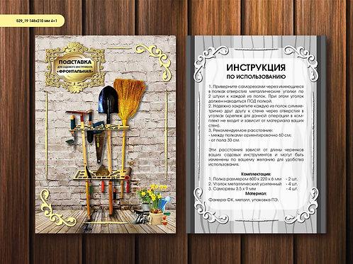 """Подставка-органайзер для садового инструмента """"Фронтальная"""""""