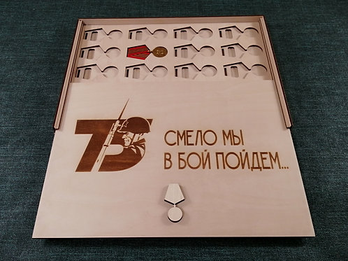 Коробка подарочная для хранения медалей
