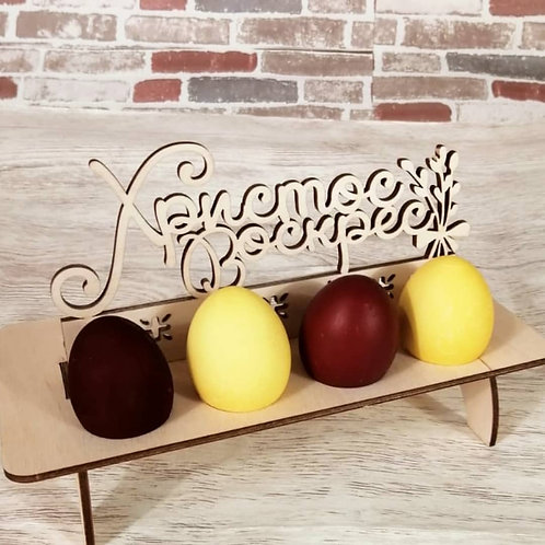Подставка под 8 пасхальных яиц с надписью.