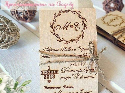 Деревянные именные пригласительные на свадьбу