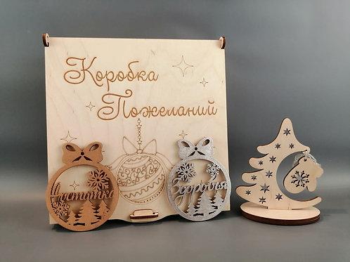 Набор новогодних шаров - пожеланий в подарочной коробке
