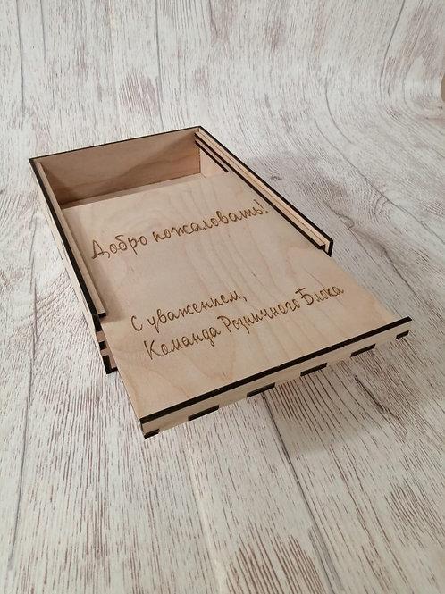 Коробка для подарочной книги