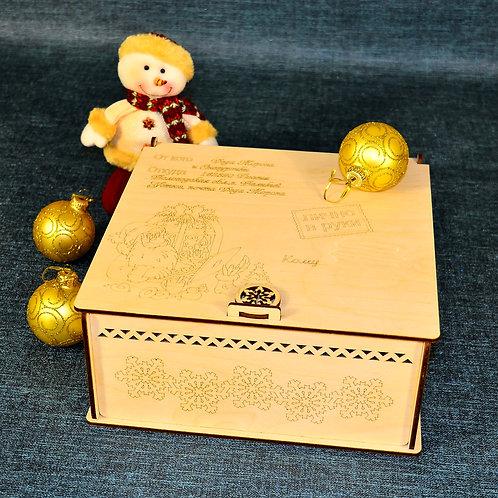 Посылка от Деда Мороза (большая)