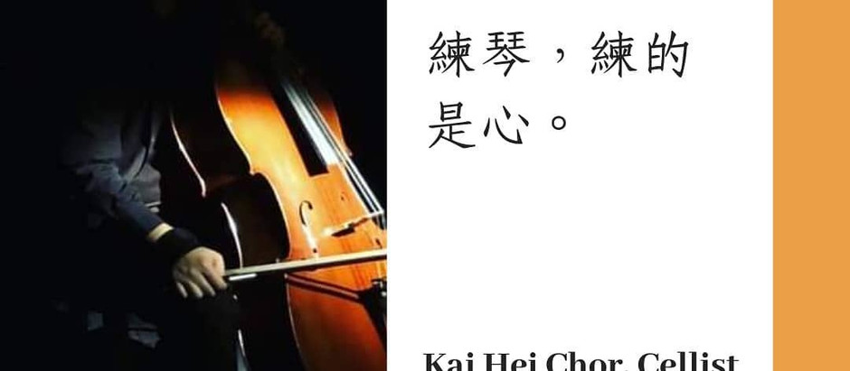 ❴練琴,練的是心❵