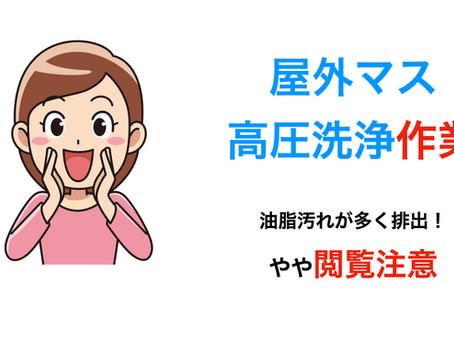 動画 屋外マス洗浄(台所)