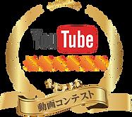動画コンテスト王冠2.png