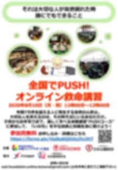 20200810全国PUSH.jpg