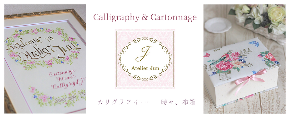 Calligraphy & cartonnage.png