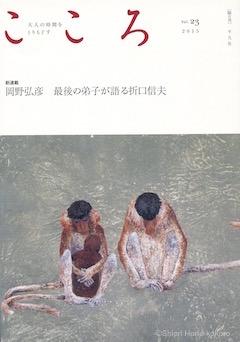 平凡社『こころ』vol.23