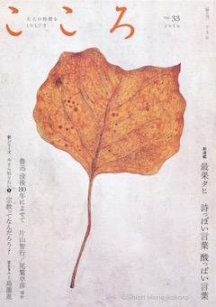 平凡社『こころ』vol.33
