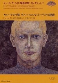 ジュール・ヴェルヌ〈驚異の旅〉コレクションⅤ