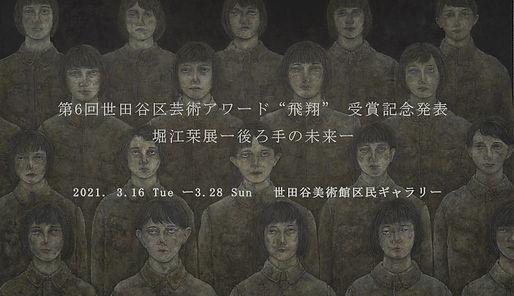 世田谷美術館DM画像表告知入.jpg
