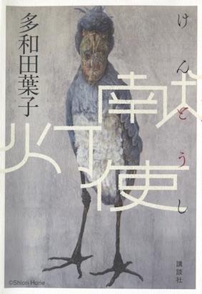 『献灯使』多和田葉子 講談社 2014