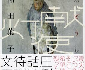 多和田葉子著『献灯使』が文庫になりました