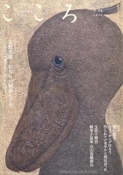平凡社『こころ』vol.24