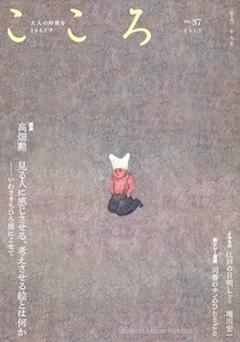 平凡社『こころ』vol.37