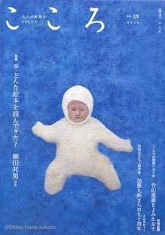 平凡社『こころ』vol.32