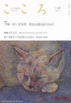 平凡社『こころ』vol.42