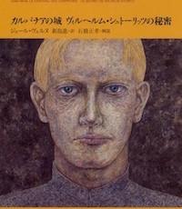 『ジュール・ヴェルヌ〈驚異の旅〉コレクション 全五巻』第三回配本です