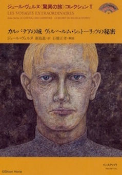 Cover Illustration : Shiori Horie / Jules Verne.