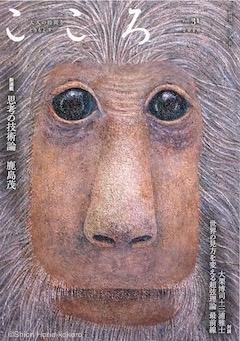 平凡社『こころ』vol.31
