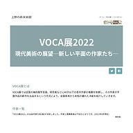 VOCAnews.jpg