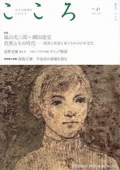 平凡社『こころ』vol.41