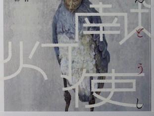 『献灯使』が台湾で出版されました