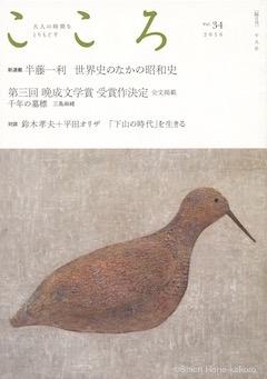 平凡社『こころ』vol.34