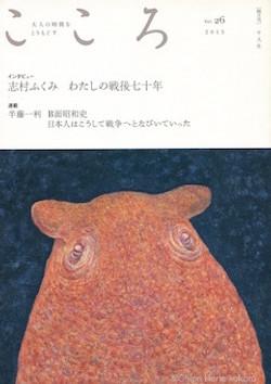 平凡社『こころ』vol.26