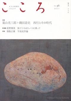 平凡社『こころ』vol.36
