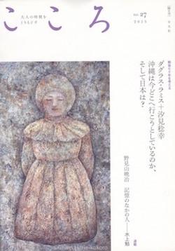 平凡社『こころ』vol.27