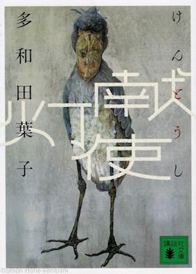 『献灯使』多和田葉子 講談社文庫 2017