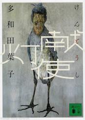 多和田葉子さんの『献灯使』が「全米図書賞」(翻訳文学部門)を受賞しました