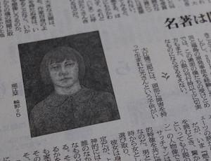 朝日新聞「文芸時評」に掲載されました