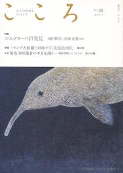 平凡社『こころ』vol.35