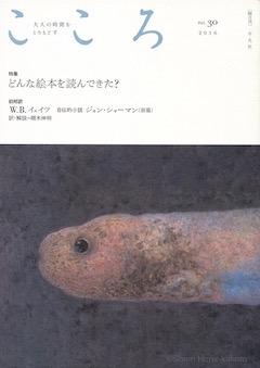 平凡社『こころ』vol.30