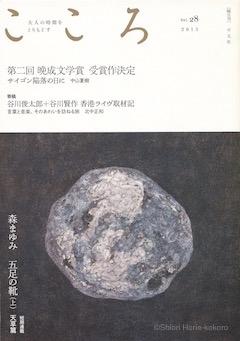 平凡社『こころ』vol.28