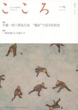 平凡社『こころ』vol.29