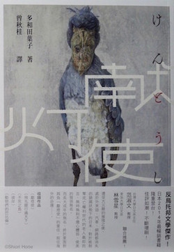 台湾版『献灯使』2017