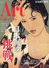 『Art Collectors'』2019年1月号が刊行されました