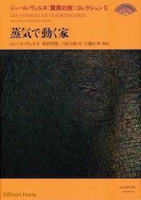 ジュール・ヴェルヌ〈驚異の旅〉コレクションⅣ