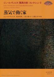 『ジュール・ヴェルヌ〈驚異の旅〉コレクション 全五巻』第二回配本です