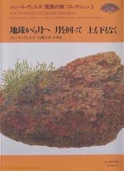 ジュール・ヴェルヌ〈驚異の旅〉コレクション 全五巻  第一回配本です