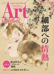 『アートコレクターズ』2021年5月号掲載