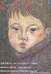 平凡社『こころ』vol.40