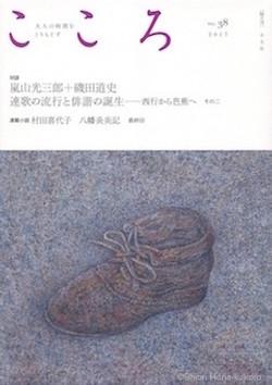 平凡社『こころ』vol.38