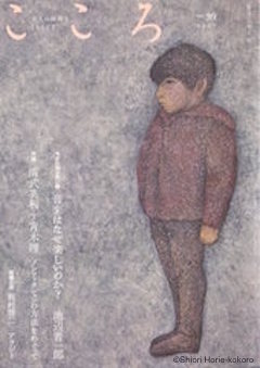 平凡社『こころ』vol.39