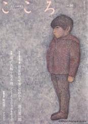 平凡社『こころ』vol.39が刊行されました