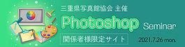 三重県写真館協会PSセミナーサイト.jpg